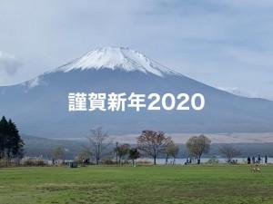 2020年謹賀新年 ホームページ、Facebookの写真_IMG_1417